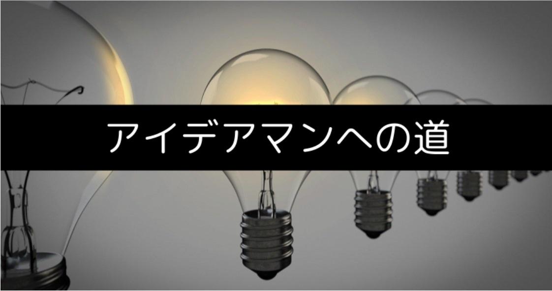 アイデアマンへの道