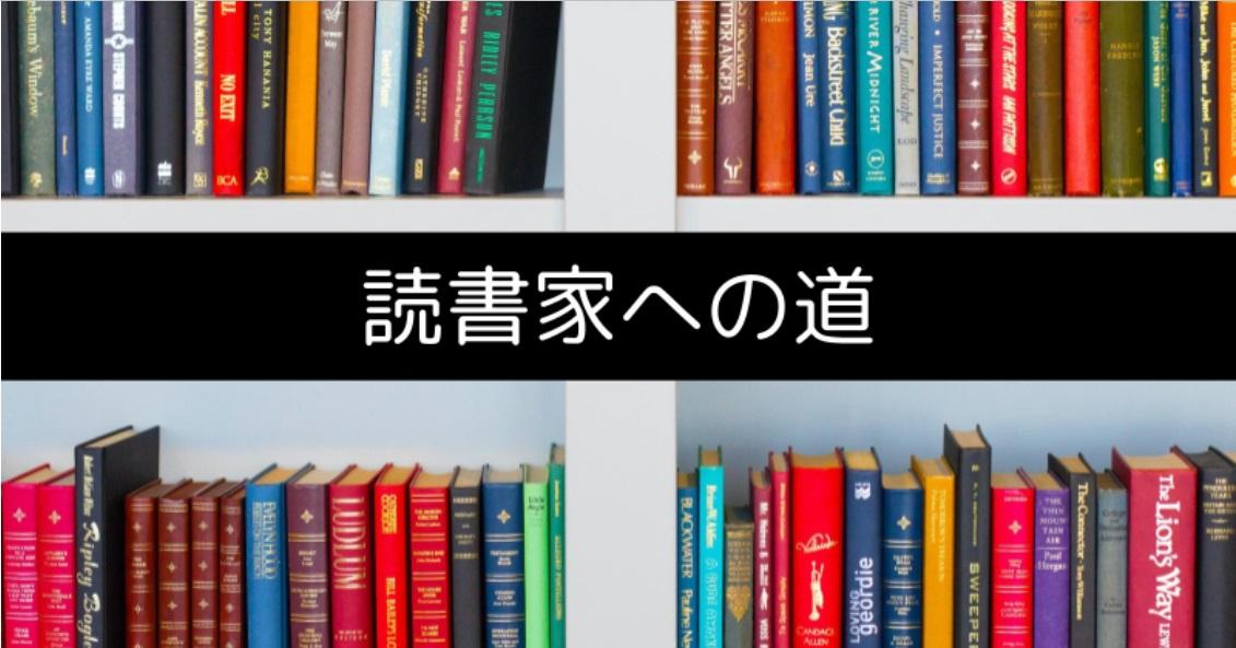読書家への道